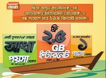 BL 2.5 Gb Free Internet Offer