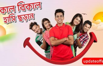 Robi Bundle Offer (Minute & SMS)
