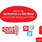 airtel Bondhu SIM Offer,airtel 3GB Free Offer