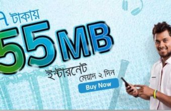 GP Special Internet Offer,GP 55MB 17Tk Offer