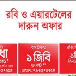 Airtel & Robi 1GB 30Tk Offer & 0.5 Paisha Callrate Offer