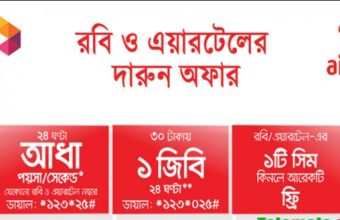 Airtel & Robi 1GB 30Tk Offer & 0.5 Paisha Callrate Offer