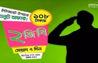 Teletalk Salute Offer,Teletalk 2GB 108Tk Salute offer