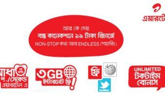 airtel Bondho SIM Offer,airtel 3GB Offer