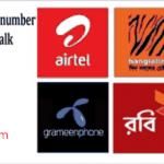 GP,Banglalink,Robi,Airtel & Teletalk Number Check System