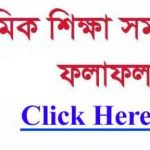 PSC Result 2017 Check Online & SMS