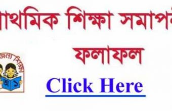 PSC Result 2018 Check Online & SMS