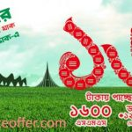 Robi 1600 SMS 16Tk Bijoy Dibosh Offer
