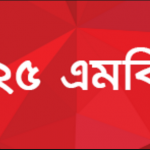Robi 25MB 1.22TK Offer