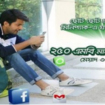 Teletalk 250MB 25Tk Offer