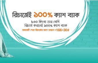 Banglalink 100% Cash Back Offer
