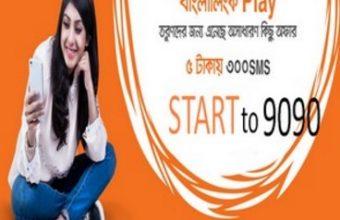 Banglalink 300 SMS 5Tk Offer