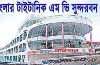 MV Sundarban10 Dhaka To Barishal To Dhaka