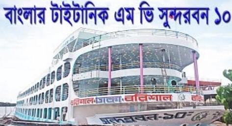MV Sundarban10 Dhaka To Barishal To Dhaka - Update Offer