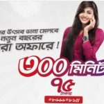 Robi 300 Minute 75Tk Offer