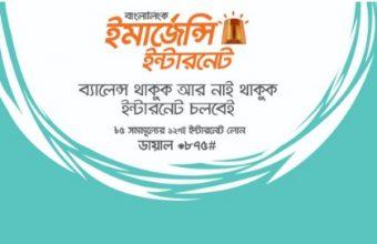 Banglalink Emergency Internet