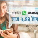 GP 20MB Whatsapp Message 2.44Tk Offer