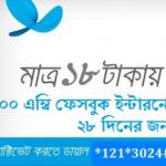 GP 300MB Facebook 18Tk Offer