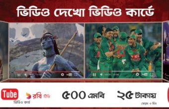 Robi Video Scratch Card 500MB 25Tk Offer