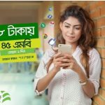 Teletalk 45MB Internet 8Tk Offer