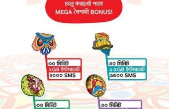 Airtel BD Pohela Boishakh Bondho SIM Offer 2017