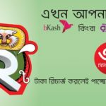 Robi Boishakhi 32Tk Recharge Offer
