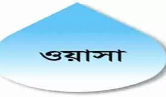 Dhaka WASA Emergency Number