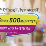 GP 500MB Facebook 5Tk Offer