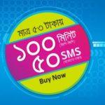 GP 100 Minute & 50 SMS 53Tk Offer