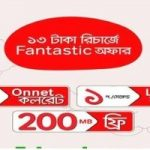 Airtel 13Tk Recharge Bundle Offer