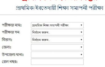PSC Result 2018 Check By SMS