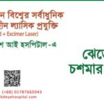 Bangladesh Eye Hospital Contact Number