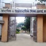Dhaka Education Board Contact Number