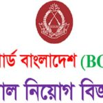 Border Guard Bangladesh Job Circular 2017
