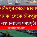 Dhaka Chandpur Launch Time Schedule