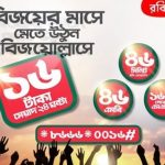 Robi Bijoy Dibosh Offer 2018