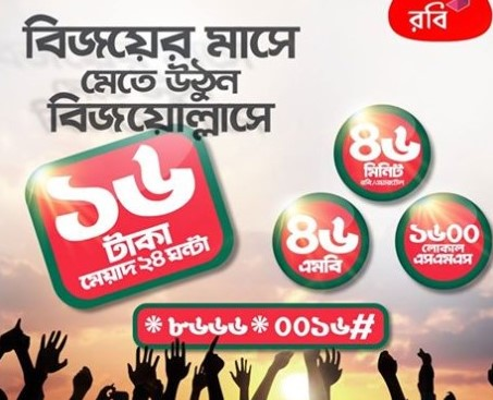 Robi Bijoy Dibosh Offer