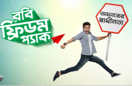Robi Freedom Package Offer