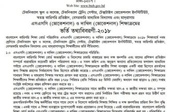 SSC Vocational & Dakhil Admission 2018