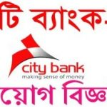 City Bank Ltd Job Circular 2018