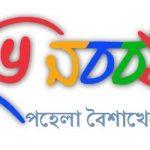 Pohela Boishakh SMS, Wishes & Image 2018 (Bengali New Year)