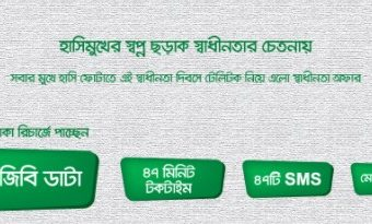 Teletalk Independence Day Offer 1.5GB Internet, 47 Minute Talk-Time & 47SMS