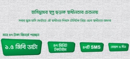Teletalk Independence Day Offer