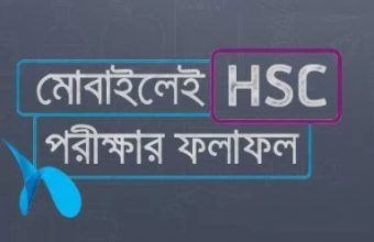 HSC Result 2018 Check Mobile SMS