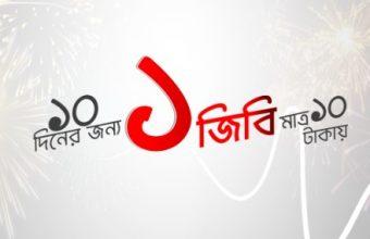 Robi 10 Lakh 4.5G User Celebration Offer 1GB 10Tk