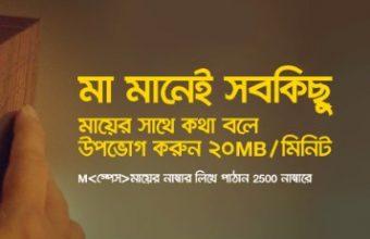 Banglalink 20MB Bonus Offer To Talk Your Mother