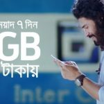 GP 6GB 199Tk Internet Offer