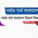 BGB Job Circular 2018 Border Guard Bangladesh www.bgb.gov.bd