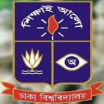 Dhaka University Admission, Seat Plan & Result 2018-19 । www du ac bd