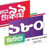 Robi 180 Minute 99Tk Recharge Offer